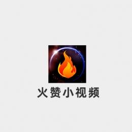 火赞短视频