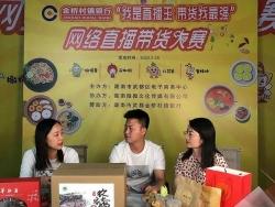 七狐短视频直播助力陇南市武都区首届美食文化旅游节现场直播带货大赛