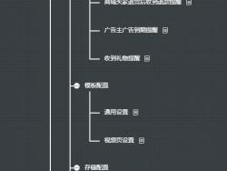 七狐短视频系统2.0后台功能介绍