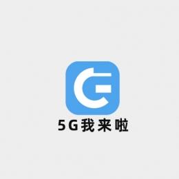5G我来啦